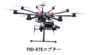 FHD-RTKコプター