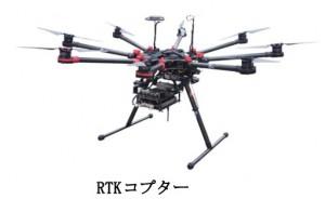 RTKコプター