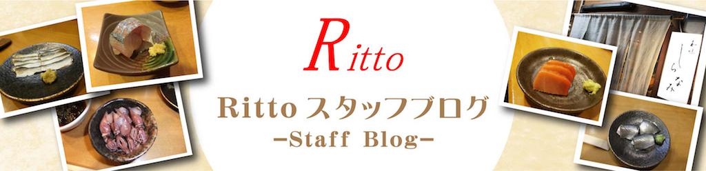 リットースタッフブログ